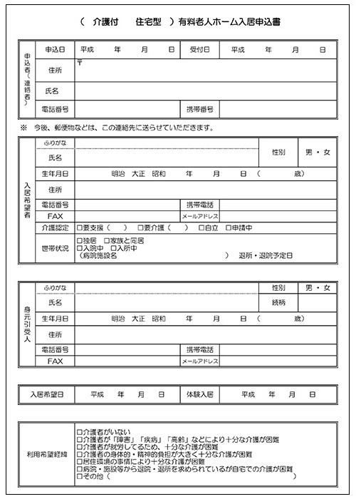 入居申込書