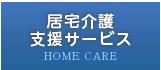 居宅支援サービス